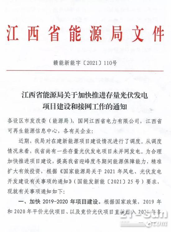 解决存量电站建设和并网问题!江西省能源局发文!