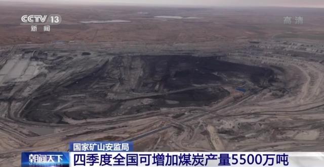 矿山安监局:四季度全国可增加煤炭产量5500万吨