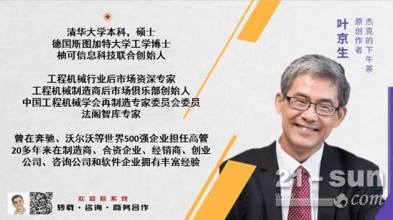 叶京生:价格战对后市场的影响