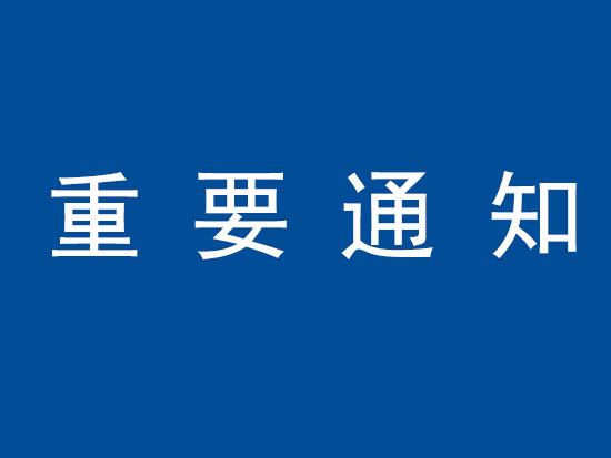 """关于召开""""2021年度中国工程机械工业协会亚博188械分会年会""""的通知"""
