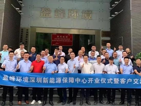 客户至上,卓越服务丨盈峰环境深圳新能源服务保障中心开业活动圆满举行