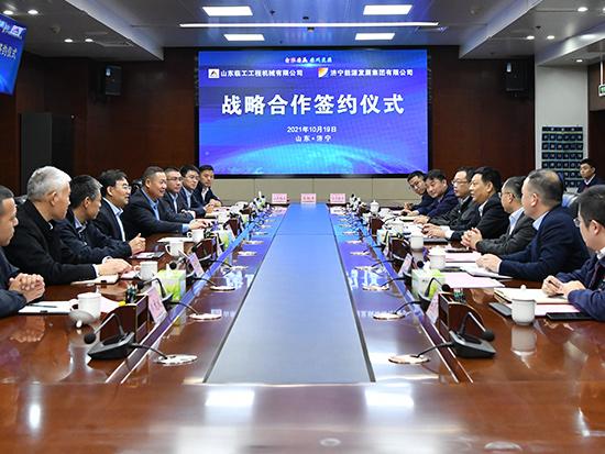 山东临工与济宁能源签署战略合作协议