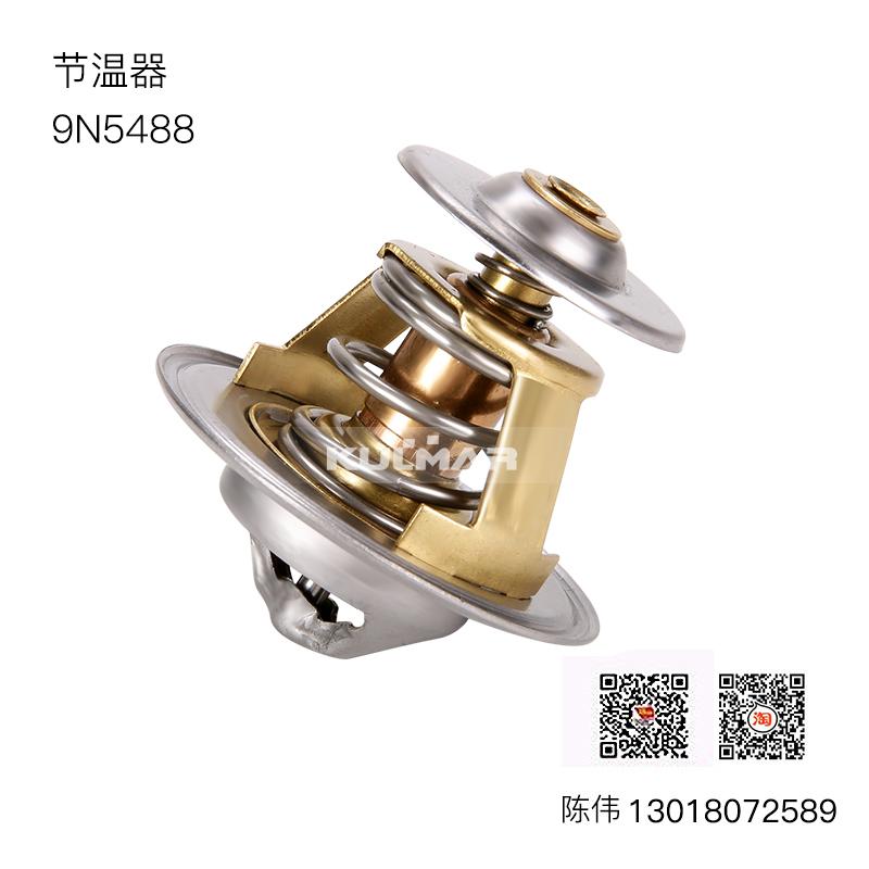 挖掘机配件 温度调节器 节温器9N5488 9N-5488