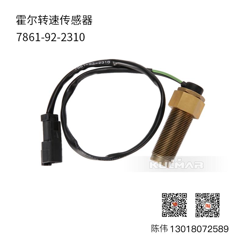 转速传感器7861-92-2310