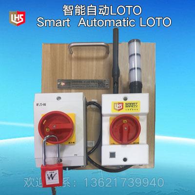 立宏智能安全-自动上锁挂牌LOTO/Automatic Lo...